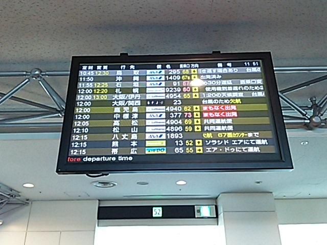 いざ熊本へ(* ̄∇ ̄)ノ