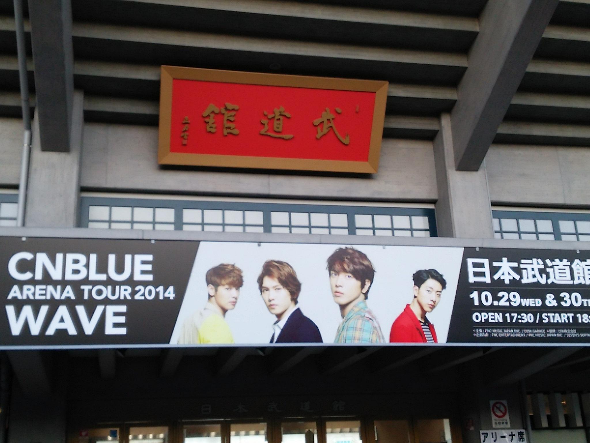 祝・日本武道館LIVE