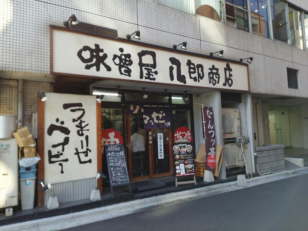 ランチパスポート新宿vol.2